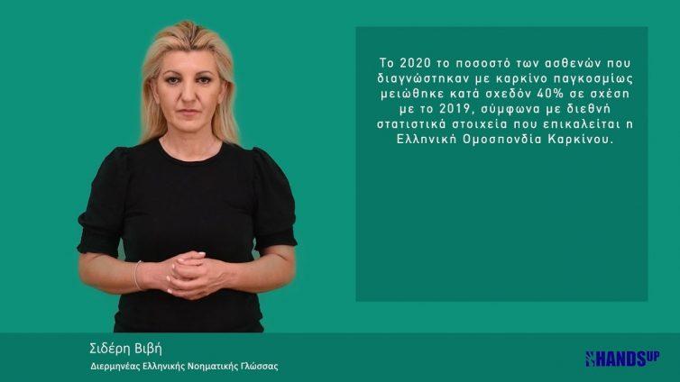 Το 2020 διαγνώστηκαν 40% λιγότεροι καρκίνοι στην Ελλάδα και αυτό θα είναι καταστροφικό για κάποιους ασθενείς
